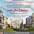 طرح اكثر من 20 الف وحدة سكنية بمساحة حوالى 115 م2 بمشروع سكن مصر الشروط والتفاصيل