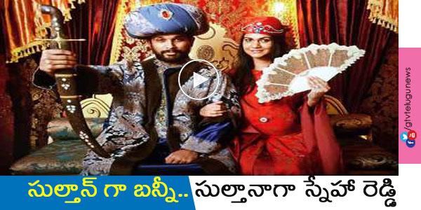 Allu Arjun Sneha Reddys Turkey Tour