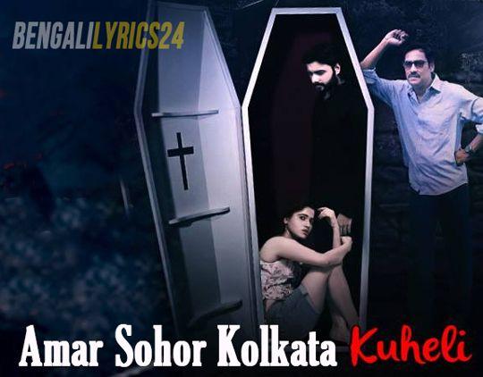 Amar Sohor Kolkata - Kuheli