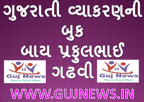MOST USEFUL E-BOOK GUJARATI GRAMMAR BY PRAFUL GADHAVI