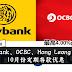 Maybank、OCBC、Hong Leong 10月份定期存款优惠!最高4.00%p.a.利息
