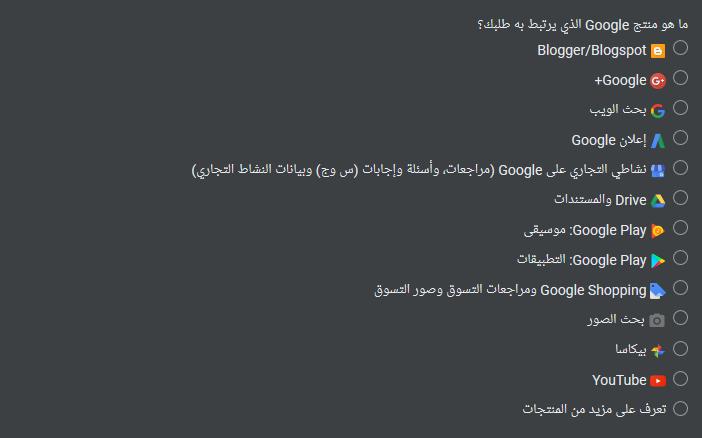 حذف محتوي من جوجل
