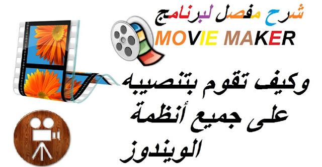تحميل وتنصيب برنامج MOVIE MAKER لجميع أنظمة الويندوز حتى الويندوز 10