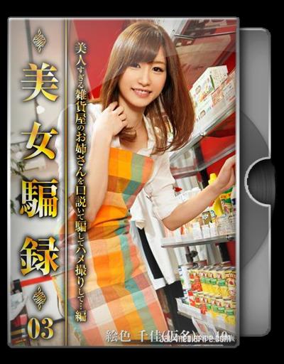 Beauty Clerk Shop Girl 03 - Chika Eiro หนังโป๊