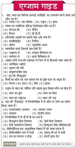 Current Affairs Jan 2021 gk Quiz in Hindi Banking Current Affairs