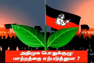 Ayutha Ezhuthu Neetchi 28-12-2016 AIADMK General Council: Path ahead for the party