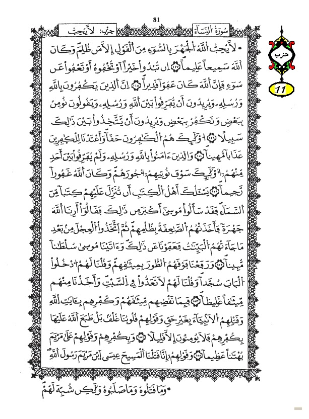 القرآن الكريم برواية ورش عن نافع مجزء الى أثمان حزب 11 لا يحب من سورة النساء سورة المائدة