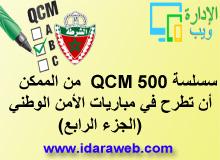 QCM Police مباريات الأمن الوطني 4
