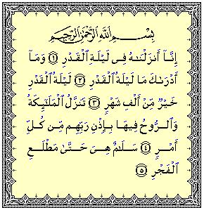 Puasa Bulan Ramadhan: Malam Qadar (Malam Kemuliaan)