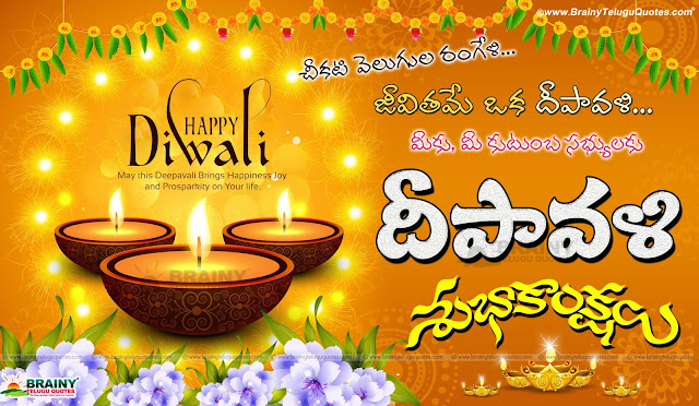 Deepavali Subhakankshalu in Telugu Deepavali Advance Wishes Quotes hd wallpapes in Telugu