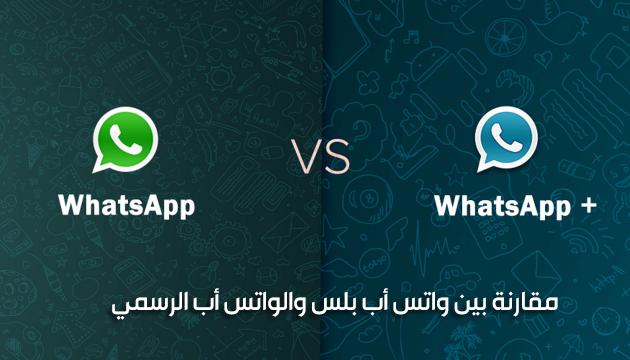 تنزيل برنامج واتس اب أخر اصدار كامل عربي