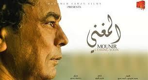 حصريا مسلسل المغني | الحلقة  (1) (متجدد) | بطولة الكينج محمد منير