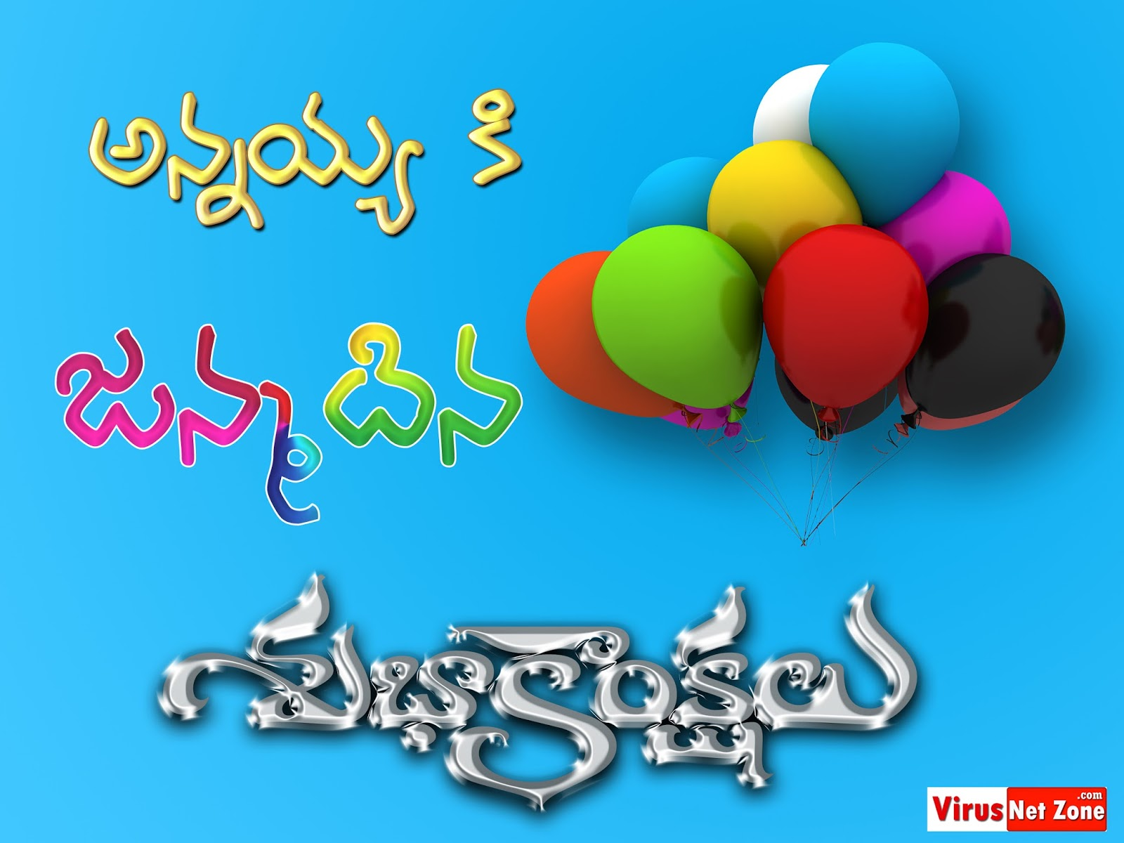 Sensational Telugu Happy Birthday Wishes For Lovely Brother Virus Net Zone Personalised Birthday Cards Veneteletsinfo