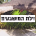 הישרדות: וילת המושבעים עונה 2 פרק 5 לצפייה ישירה הפרק המלא