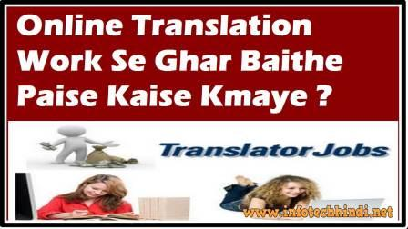 Online Translation Work