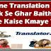 Online Translation Work Se Ghar Baithe Paise Kaise Kmaye ?