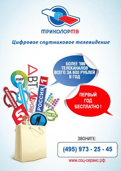 Установка тв - Настройка телевизора: октября 2011
