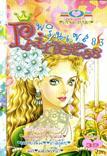 การ์ตูน Princess เล่ม 83