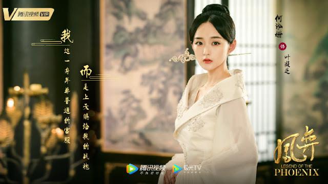 legend of the phoenix Chinese palace drama Viva He Hongshan