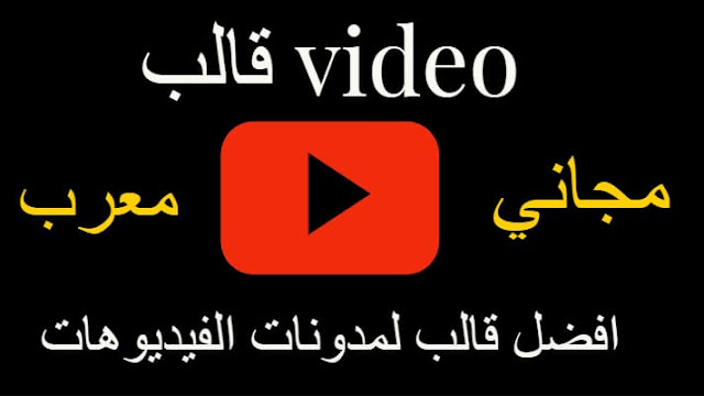 قالب video افضل قالب مجاني للفيديوهات