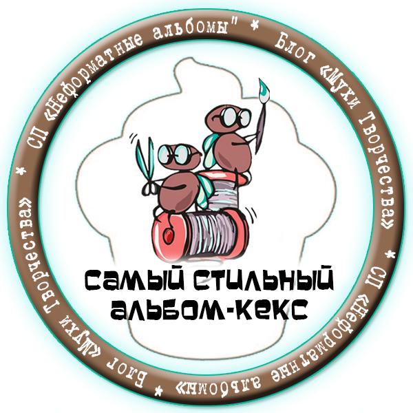 """4 этап СП """"НЕФОРМАТные альбомы"""""""