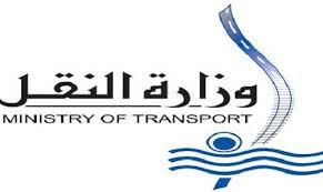وزارة النقل  المعهد القومى للنقل  إعلان رقم 2 لسنة 2016
