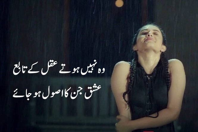 Ishq Ki Hadd Nahi Koi - Urdu Sad Poetry |Ishq Poetry