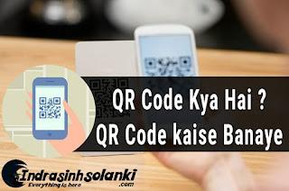 Qr_Code_Kaise_banaye