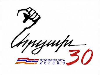 Aprueban logotipo para 30º aniversario del movimiento de Karabaj