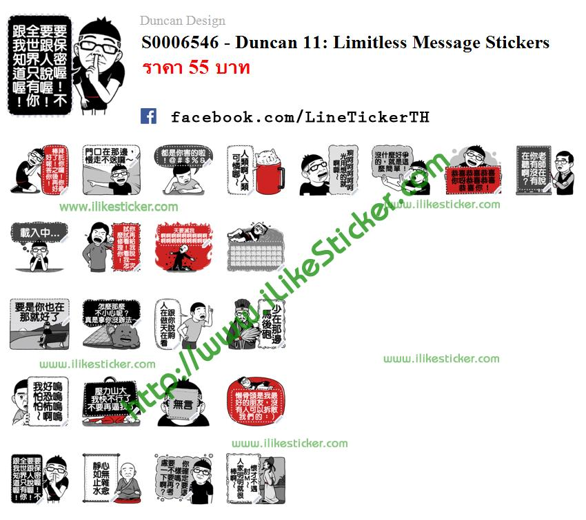 Duncan 11: Limitless Message Stickers