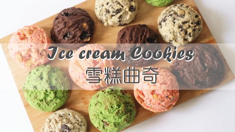 Ice cream Cookies 雪糕曲奇