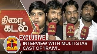 Thirai Kadal : Exclusive Interview with Multi-star Cast of 'Iraivi' | Thanthi Tv