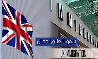 الهجرة الى بريطانيا, شروط اللجوء والهجرة الى بريطانيا من مصر والسعودية وللسوريين ولليمنيين , سنتعرف في هذا المقال على سوق التعليم المجاني على مجموعة معلومات عامة عن دولة بريطانيا, وشروط الهجرة الى بريطانيا من مصر, وتكلفة فيزا بريطانيا, وطريقة الحصول على فيزا بريطانيا إلكترونيا, والهجرة الى بريطانيا من السعودية, بالإضافة إلى شروط اللجوء الى بريطانيا للسوريين, واللجوء الى بريطانيا لليمنيين, وطريقة تقديم طلب لجوء الى بريطانيا عبر الانترنت,الهجرة الى بريطانيا 2018,الهجرة الى بريطانيا من مصر,الهجرة الى بريطانيا للعمل,الهجرة الى بريطانيا من السعودية,الهجرة الى بريطانيا لليمنيين,الهجرة الى بريطانيا للسوريين,الهجرة الغير شرعية الى بريطانيا,كيف تهاجر الى بريطانيا