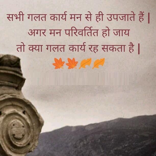 Positive Thinking Quotes Hindi: Images Hi Images Shayari : Best Positive Attitude Quotes 2016