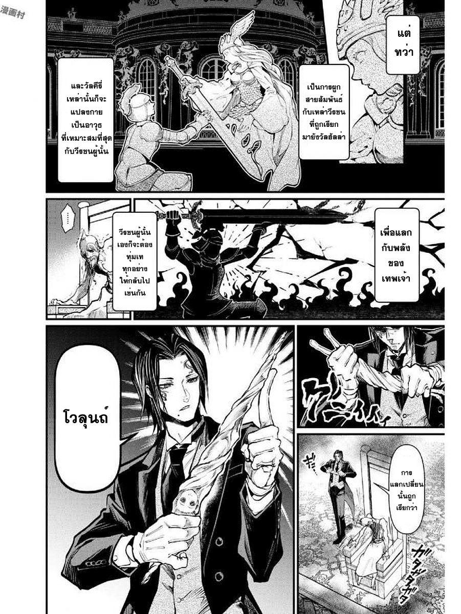อ่านการ์ตูน Shuumatsu no Walkure ตอนที่ 4 13 เทพเจ้า 13 มนุษย์ หน้า 10