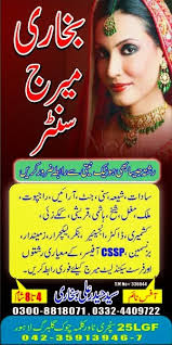 Contact Us For Lahore Marriage Beuro 005 ~ BUKHARI MARRIAGE CENTER