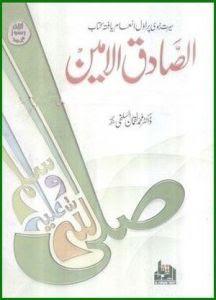Al Sadiq Al Ameen S.A.W.W By Dr. Muhammad Luqman Al Salfi