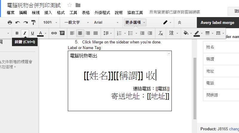 Google 文件合併列印教學,把Google 試算表合併列印標籤信封