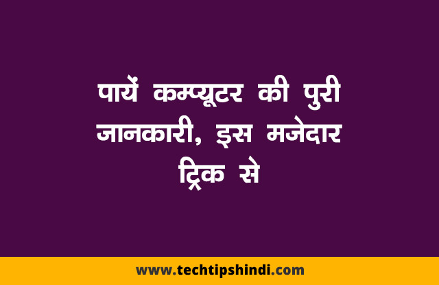 Get All Information About any Computer - Computer Tips in Hindi