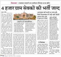 rajasthan govt job