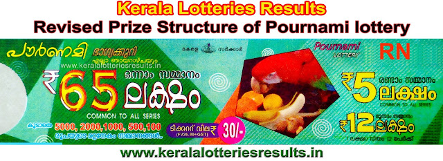 pournami kerala lottery new prize structure 2017-2018, kerala lottery prize list 2018, kerala lottery price today, prize structure of kerala lottery, kerala lottery, kerala lotteries, keralalotteriesresults