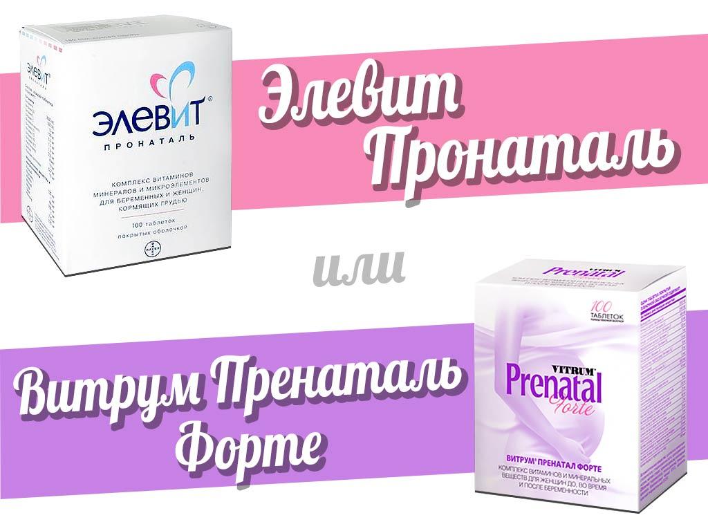 Элевит и Витрум Пренатал