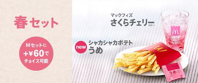 frites sakura de Mac Donald au Japon édition limitée