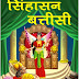 sinhasan battisi -3 सिंहासन बत्तीसी चौथी किश्त