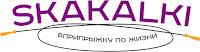 skakalki.com