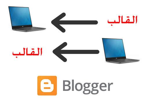 كيفية حفظ نسخة احتياطية من قالب بلوجر