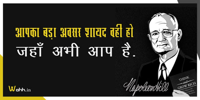 Napoleon-Hill-Quotes-with-Images-in-Hindi-18
