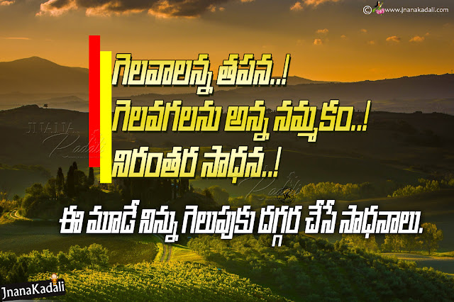 telugu motivational success quotes, best words to success in telugu, online winning quotes in telugu