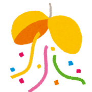 くす玉のイラスト