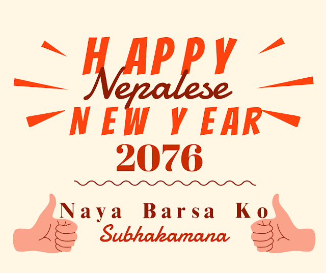 Happy New Year 2076 Wallpapers